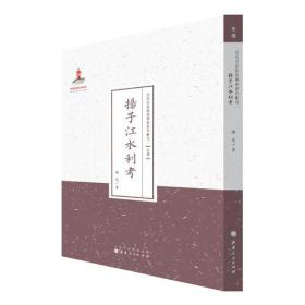 扬子江水利考(近代名家散佚学术著作丛刊·史学)