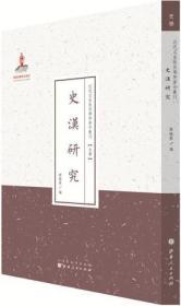 正版包邮史汉研究-近代名家散佚学术著作丛刊·史学ZB9787203088585