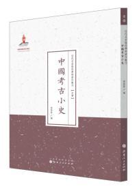 中国考古小史