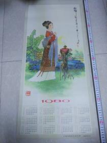 貂蝉 华三川画 1980年年画  尺寸77cm 34.5cm