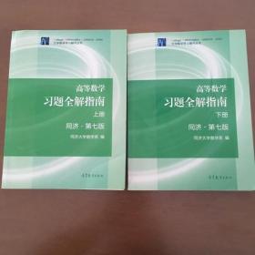 高等数学习题全解指南(上下册 第七版)正版