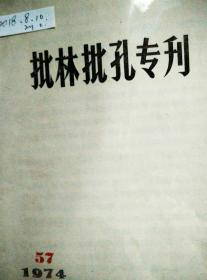 《批林批孔专刊》1974年第57期