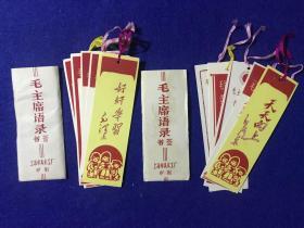 毛主席語錄 書簽 兩套 帶原袋 (每套五個,共計十個)。