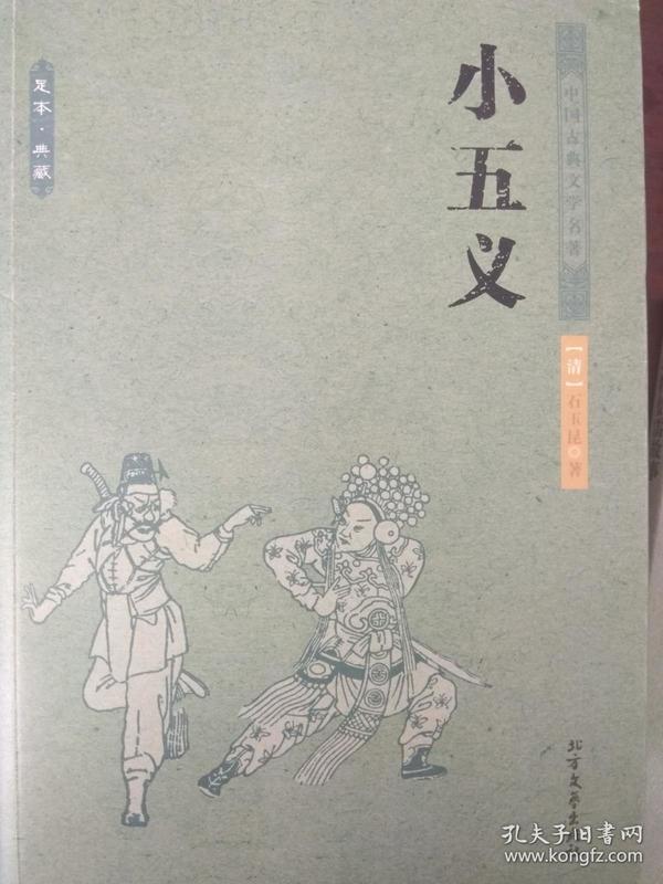 中国古典文学名著:小五义