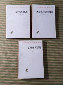 汉泽世界学术名著:(健全的思想)(实验医学研究导论)(精神分析引论)三本合售