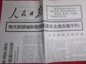 《人民日报》1976年9月11日 共六版.全套