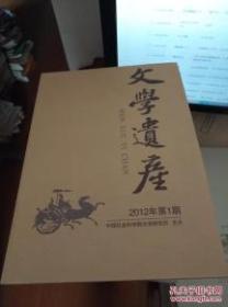 文学遗产(2012年第1-6期)全年6本合售支持快递费到付【基本全新中华书局库存】