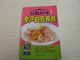 有滋有味孕产妇营养餐  刘玲、于悦欣  编