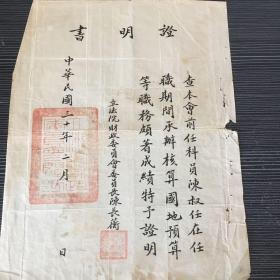 民国三十年 立法院颁发《证明书》毛笔手写一份