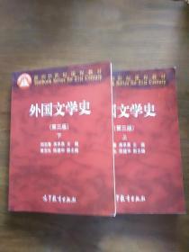 外国文学史 第三版 上册+下册 共两本,5架10排