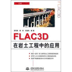 FLAC3D在岩土工程中的应用