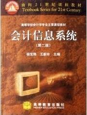 会计信息系统 第二版 杨宝刚 9787040207828