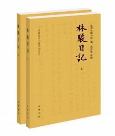 林骏日记(全二册)--中国近代人物日记丛书