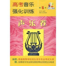 高考音乐强化训练:声乐卷(第4版)