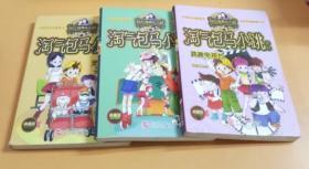 淘气包马小跳系列丛书2013年版(彩图版)(3本合售)