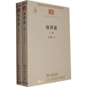 知识论(全两册)