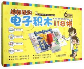 超好玩的电子积木118拼(适用年龄6岁以上)