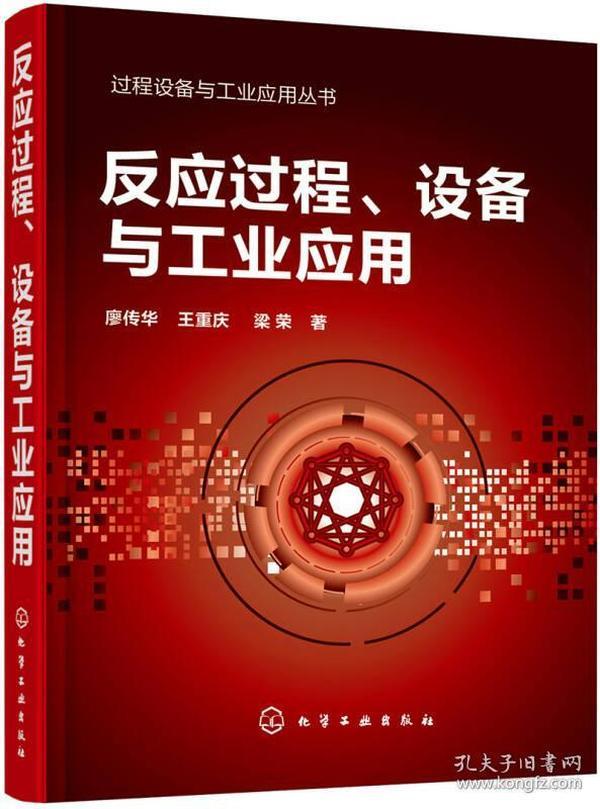 過程設備與工業應用叢書--反應過程、設備與工業應用