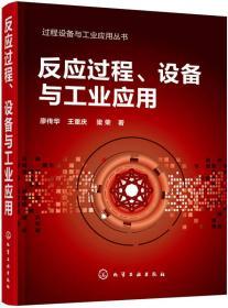 过程设备与工业应用丛书--反应过程、设备与工业应用