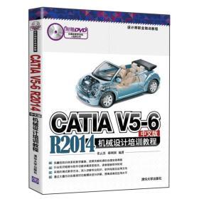 CATIA V5-6 R2014中文版机械设计师职业培训教程/设计师职业培训教程