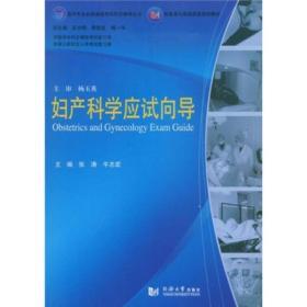 正版二手妇产科学应试向导张涛牛志宏同济大学出版社9787560839462有笔记