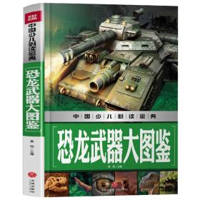 恐龙武器大图鉴中国少儿必读金典(从学前到中学,一本就够了!)