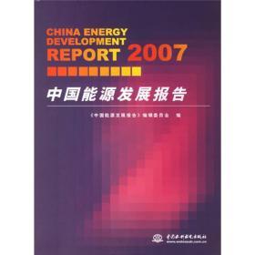 2007中国能源发展报告9787508444130水利水电