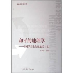 和平的地理学——中国学者论东亚地区主义