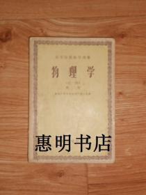 物理学--高等学校教学用书(初稿)(第二册)[大32开繁体]