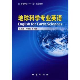 送书签cs-9787116053816-地球科学专业英语