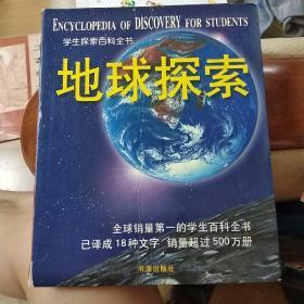 学生探索百科全书 地球探索