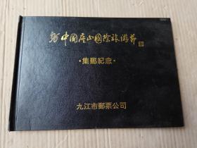 96中国庐山国际旅游节集邮纪念