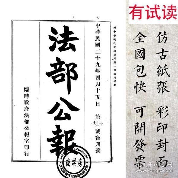 法部公报-(1939-1940年民国期刊复印本,13期3795页)