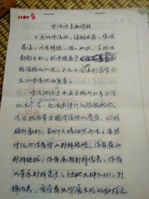 邓文兴手稿;华淸池寻幽探胜