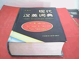 现代汉语词典 (外研社)