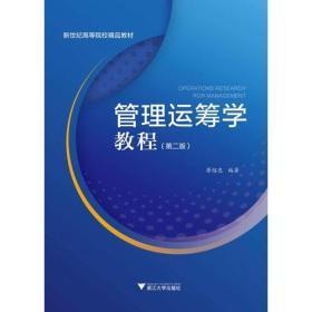 管理运筹学教程(第2版)(新世纪高等院校精品教材)