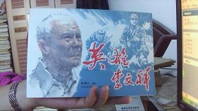 连环画:英雄李文祥(16开,83品)西租屋东墙2-B-85