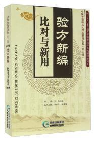 中医古籍临床比对与新用丛书(第2辑):验方新编·比对与新用