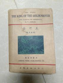 金河王 (多插图 民国37年初版初印)