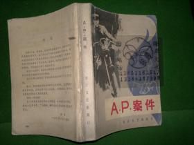 AP案件/应泽民