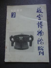 故宫博物院院刊(1982年3期)