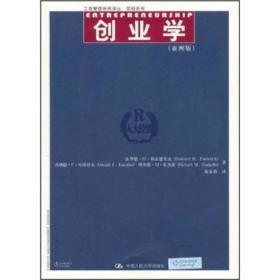 创业学(亚洲版)霍华德 9787300135069