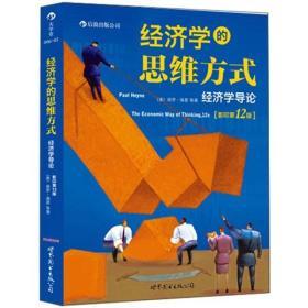 经济学的思维方式(影印第12版):经济学导论
