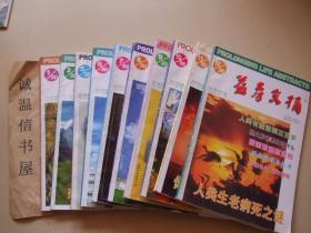 益寿文摘2003年1、2、5、6、7、8、9、10、11、12期) 【10本合售】
