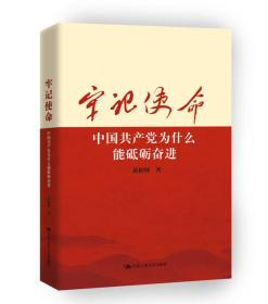牢記使命:中國共產黨為什么能砥礪奮進