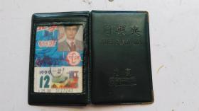 北京市电汽车月票 通工   1999  附:月票夹