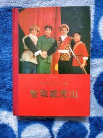革命现代京剧+智取威虎山+精装