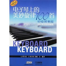 电子琴上的美妙旋律100首(初级)(简易版)(适合车尔尼599程度)