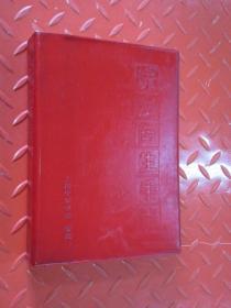 赤脚医生手册  红塑本