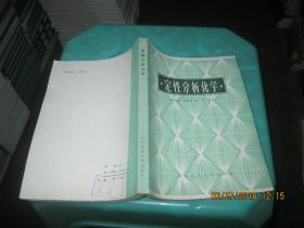 定性分析化学   货号8-6